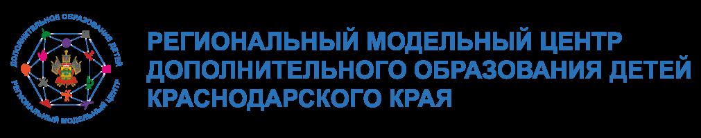 Региональный модельный центр дополнительного образования детей Краснодарского края