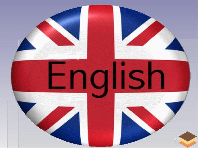 Клуб знатоков английского языка