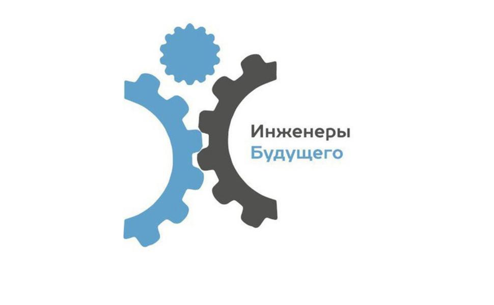 Инженеры будущего