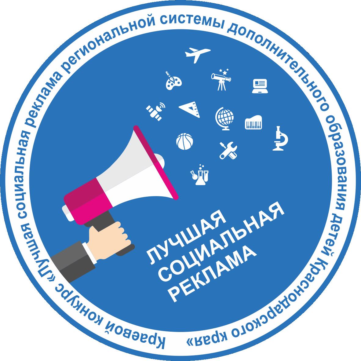 Лучшая социальная реклама региональной системы дополнительного образования Краснодарского края